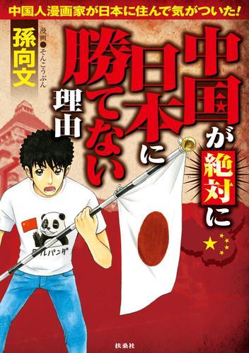 中国が絶対に日本に勝てない理由 漫画