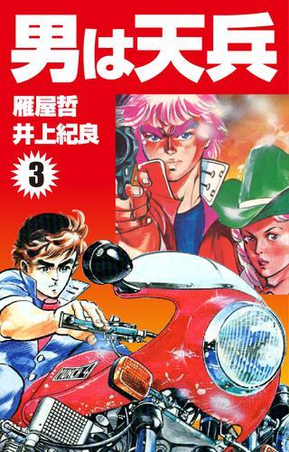 男は天兵(3) 漫画