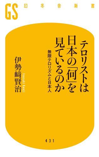 テロリストは日本の「何」を見ているのか 無限テロリズムと日本人 漫画