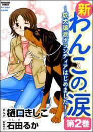 新わんこの涙~成犬譲渡ボランティアはじめました! 第2巻 漫画