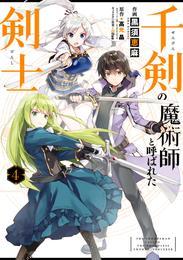 千剣の魔術師と呼ばれた剣士 4 冊セット 最新刊まで