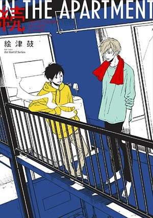 IN THE APARTMENT 漫画