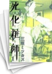 【中古】死化粧師 (1-7巻) 漫画