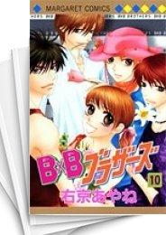 【中古】B×Bブラザーズ (1-10巻) 漫画