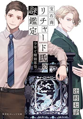 【ライトノベル】宝石商リチャード氏の謎鑑定 (全7冊) 漫画