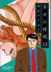 幸せの時間 (1-19巻 全巻) 漫画