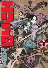 エリア51 14 冊セット最新刊まで 漫画