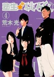 塾生★碇石くん 漫画