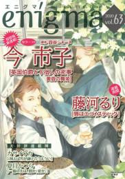 enigma 22 冊セット最新刊まで 漫画
