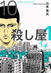 殺し屋1 10 冊セット全巻 漫画