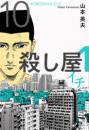 殺し屋1 10 冊セット全巻