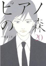ピアノの森(20) 漫画