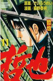 哲也~雀聖と呼ばれた男~(11) 漫画