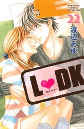L・DK(22) 漫画