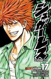 シュガーレス volume.17 漫画