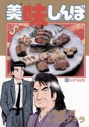美味しんぼ(41) 漫画