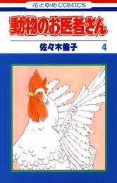 動物のお医者さん 4巻 漫画