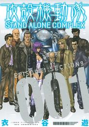 攻殻機動隊 STAND ALONE COMPLEX(1) 漫画