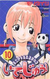 いでじゅう!(10) 漫画