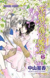 花冠の竜の姫君 6 漫画