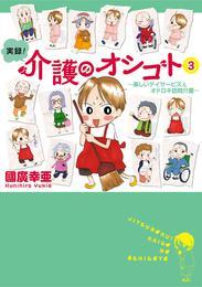 実録!介護のオシゴト 3 ~楽しいデイサービス&オドロキ訪問介護~ 漫画