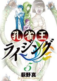 孔雀王ライジング(5) 漫画