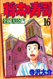 将太の寿司 全国大会編(16) 漫画