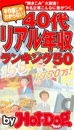 バイホットドッグプレス 40代リアル年収ランキング 2014年 12/5号 漫画