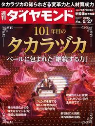 週刊ダイヤモンド 15年6月27日号 漫画