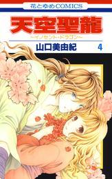 天空聖龍~イノセント・ドラゴン~ 4巻 漫画