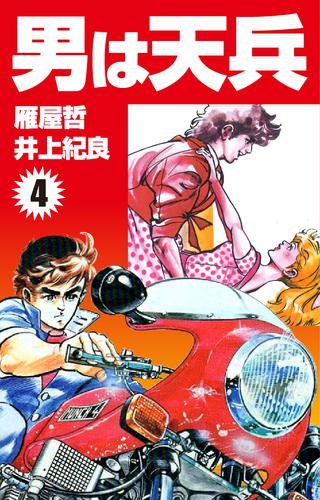男は天兵(4) 漫画