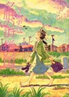 夕凪の街 桜の国 (1巻 全巻) 漫画