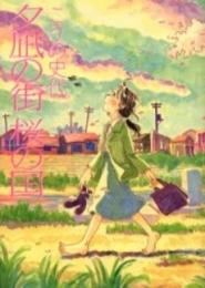 夕凪の街 桜の国 (1巻 全巻)