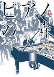 ピアノの森 24巻[CD付き限定版]