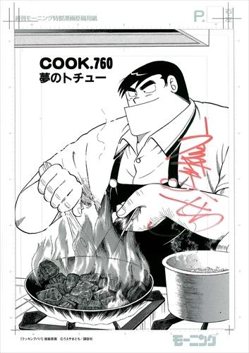【直筆サイン入り# COOK.760扉絵複製原画付】クッキングパパ 漫画