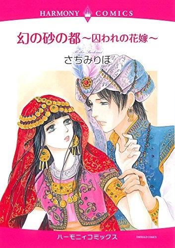 幻の砂の都〜囚われの花嫁〜 漫画