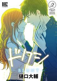 ドクシ -BLUNT- (1巻 最新刊)