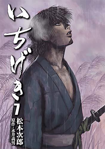 いちげき (1-7巻 全巻) 漫画