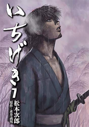 いちげき (1-7巻 全巻)