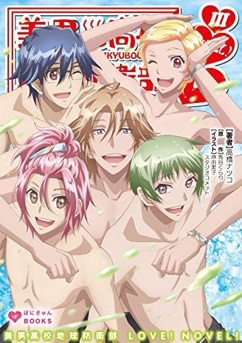 【ライトノベル】美男高校地球防衛部 LOVE!NOVEL! 漫画