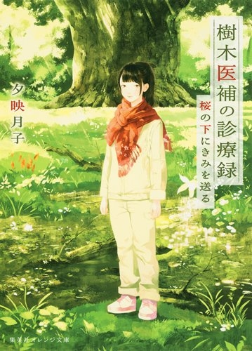 【ライトノベル】樹木医補の診療録 桜の下にきみを送る 漫画