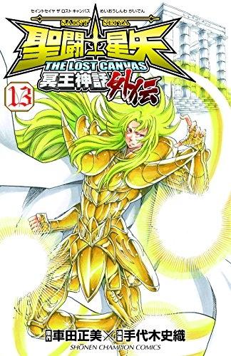 聖闘士星矢 THE LOST CANVAS 冥王神話外伝 (1-16巻 全巻) 漫画