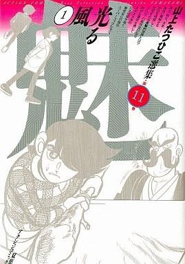 山上たつひこ選集 漫画