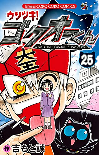ウソツキ!ゴクオーくん (1-16巻 最新刊) 漫画