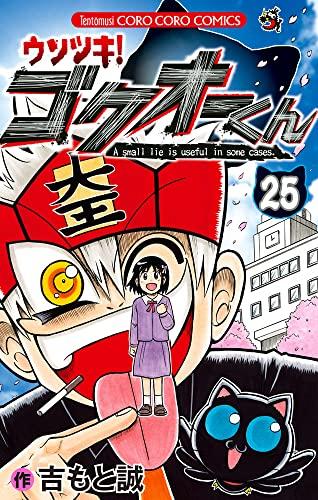 ウソツキ!ゴクオーくん (1-19巻 最新刊) 漫画