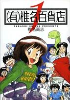 (有)椎名百貨店 [文庫版] (1-2巻 全巻) 漫画