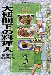 大使閣下の料理人(3) 漫画