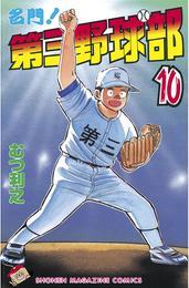 名門!第三野球部(10) 漫画