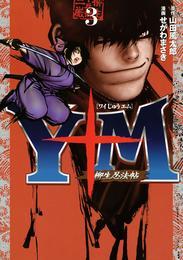 Y十M(ワイじゅうエム)~柳生忍法帖~(3) 漫画