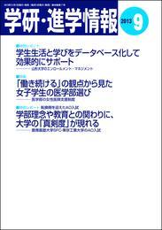 学研・進学情報 2013年9月号 漫画